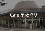 Cafe 星めぐり