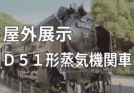 屋外展示 D51型蒸気機関車408