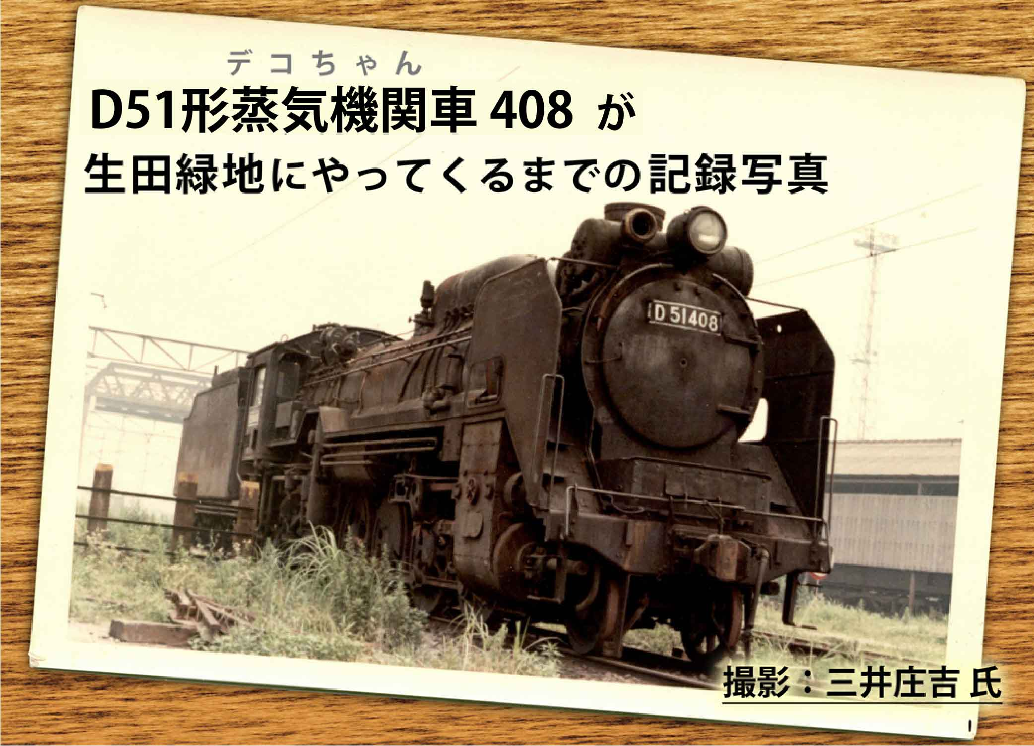 D51型蒸気機関車408が生田緑地にやってくるまでの記録写真 撮影:三井庄吉氏